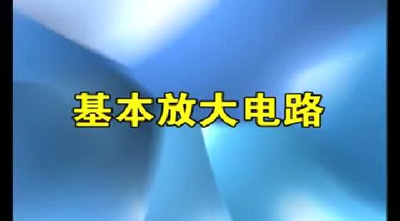 模拟电路基础课程 康华光