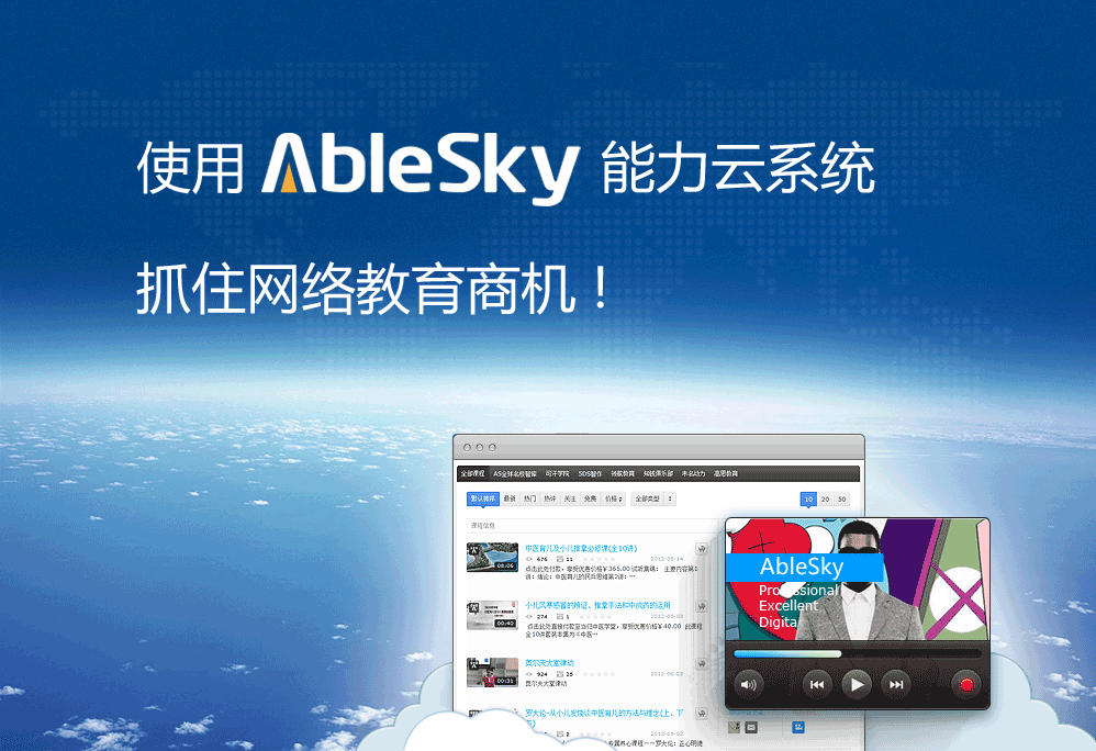 使用Ablesky能力云系统,抓住网络教育商机