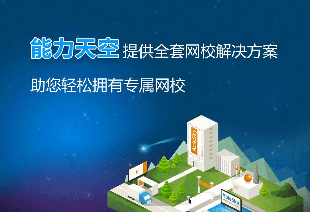 能力天空提供全套网校解决方案,助您拥有专属网校