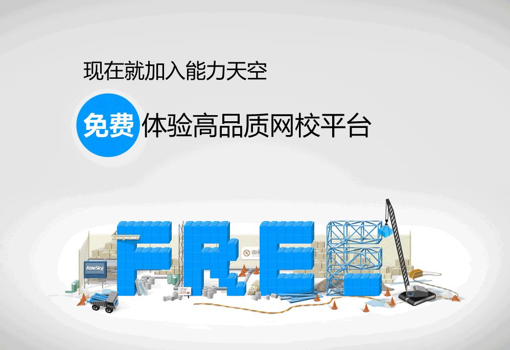 现在就加入能力天空,免费体验高品质网校平台