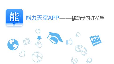 能力天空app--移动学习好帮手