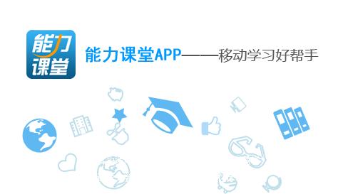 能力课堂app--移动学习好帮手